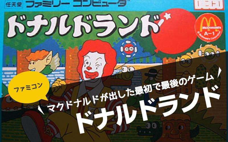 【ファミコン】ドナルドランド マクドナルドが出した最初で最後であろうアクションゲーム【データイースト・レビュー】