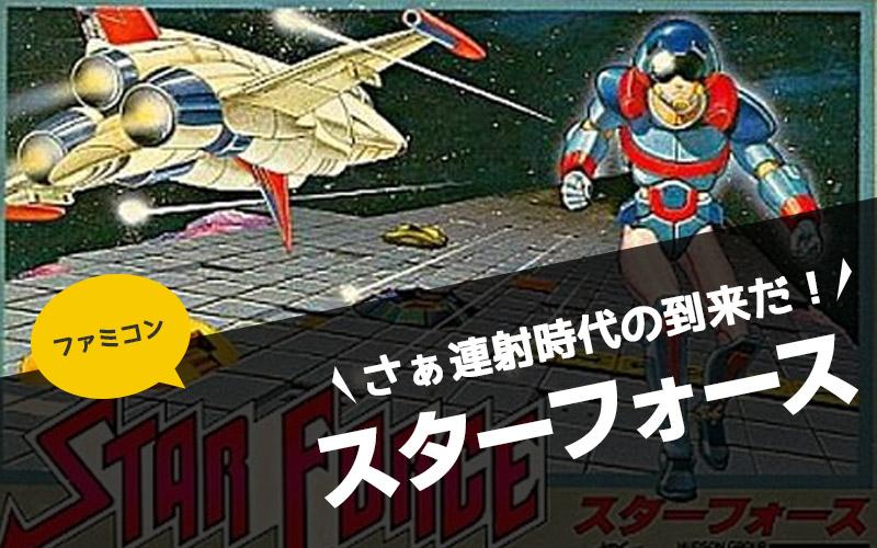【ファミコン】スターフォース さぁ連射時代の到来だ!【ハドソン・レビュー】