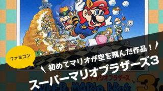 【ファミコン】スーパーマリオブラザーズ3 タヌキにカエルに大変身!初めてマリオが空を飛んだ作品!【任天堂・レビュー】