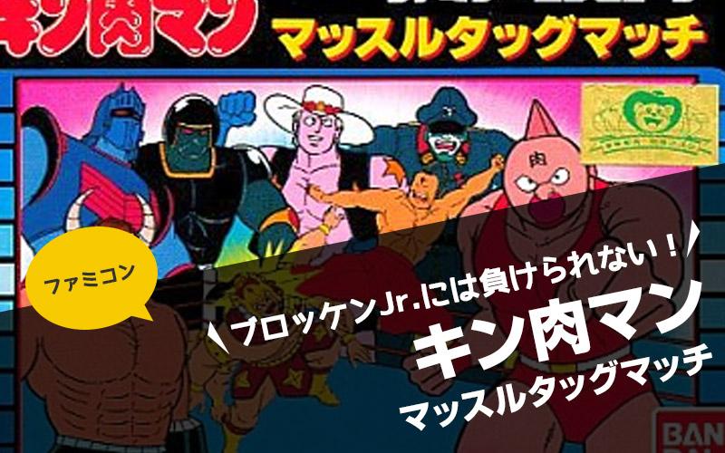 【ファミコン】キン肉マン マッスルタッグマッチ ブロッケンJr.には負けられない!【バンダイ・レビュー】