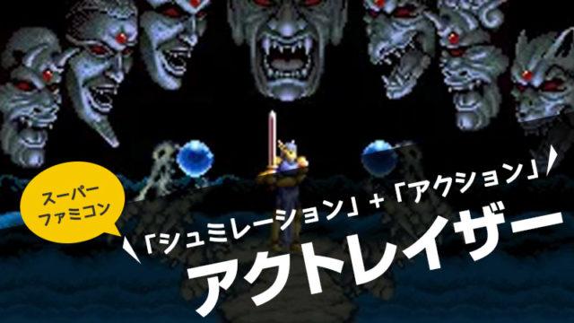 【スーパーファミコン】アクトレイザー じっくり遊べる「シュミレーション」+「アクション」ゲーム【エニックス・レビュー】