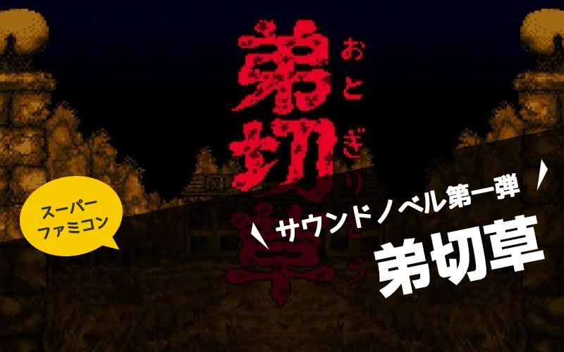 【スーパーファミコン】弟切草 アドベンチャーゲームに革命をもたらしたサウンドノベル第一弾【チュンソフト・レビュー】