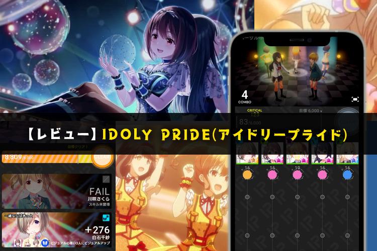 【アイプラ】アイドリープライドを一通りプレイしてのレビュー ~登場キャラの評価が高い新作アイドルマネジメントRPG~ 【口コミ・評価・評判・IDOLY PRIDE】