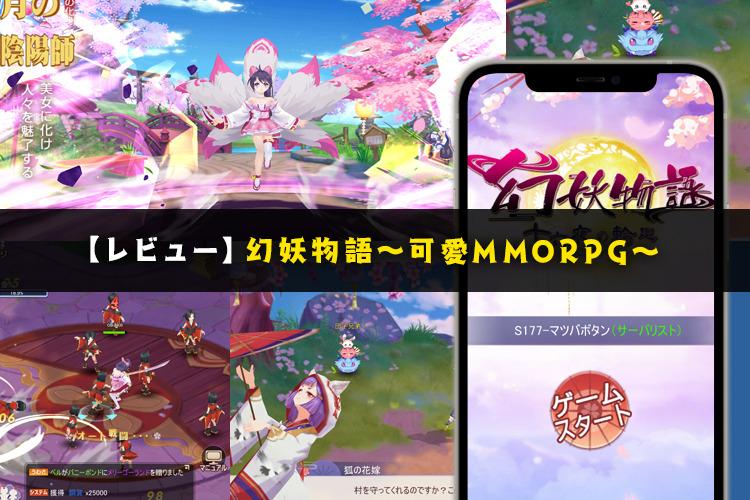 幻妖物語のレビュー~放置プレイもできる可愛いキャラデザのMMORPG~【口コミ・評価・評判】