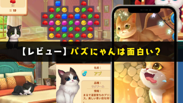 【レビュー】パズにゃんは面白い?可愛い猫がたくさん出てくるパズルゲーム【口コミ・評価・評判】